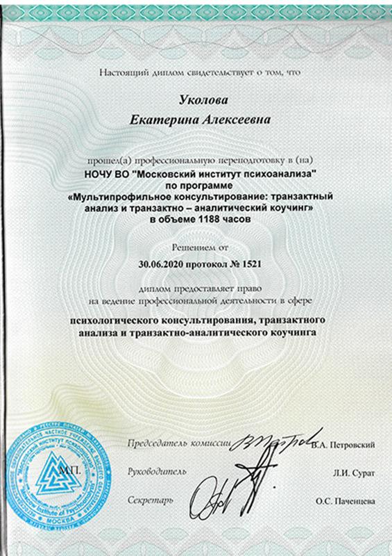 Катерина Уколова